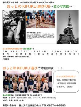 kifuku09.jpg